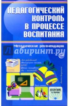 Педагогический контроль в процессе воспитания. Методические рекомендации - Степанов, Александрова, Алексеева