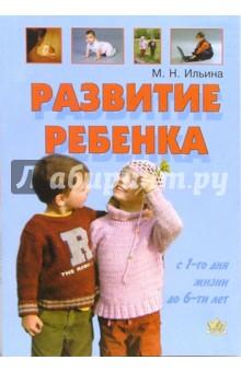 Развитие ребенка с первого дня жизни до шести лет: тесты и развивающие упражнения - Маргарита Ильина