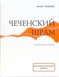 Нина Рябова: Чеченский шрам. Из дневников матери