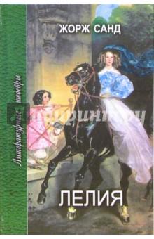 Купить Жорж Санд: Лелия ISBN: 5-255-01467-2