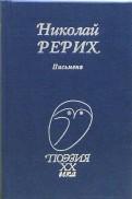 Николай Рерих: Письмена