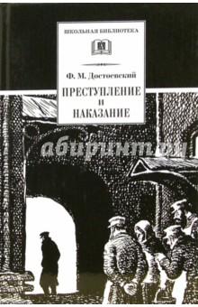 Преступление и наказание: Роман в шести частях с эпилогом - Федор Достоевский