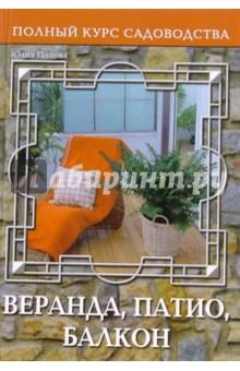 Купить Юлия Попова: Веранда, патио, балкон, или Переходные пространства сада ISBN: 5-366-00034-3