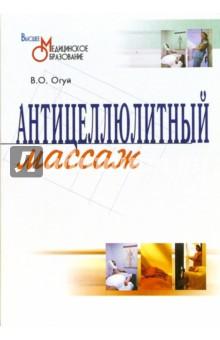 Антицеллюлитный массаж: Учебно-методическое пособие - Виктор Огуй