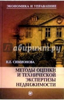 Методы оценки и технической экспертизы недвижимости. Учебное пособие