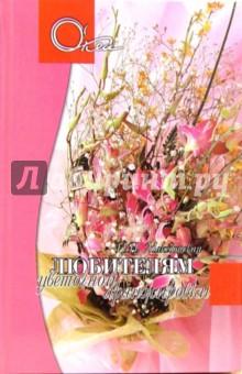 Любителям цветочной аранжировки