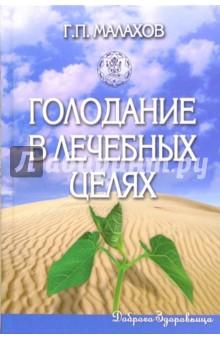 Голодание в лечебных целях - Геннадий Малахов