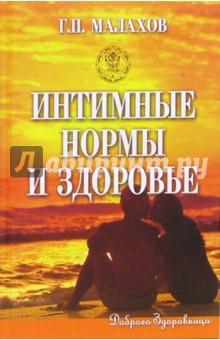 Секреты виликолепного секса с описанием