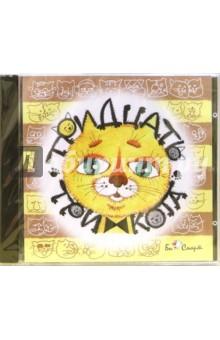 Тридцать три кота (CD)