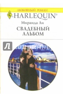 Свадебный альбом: Роман (1342) - Миранда Ли