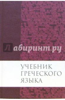 Учебник греческого языка Нового Завета - Дж. Мейчен