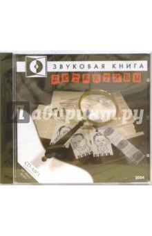 Звуковая книга. Детективы (CD-MP3)