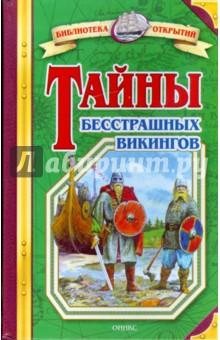Тайны бесстрашных викингов - Владимир Малов