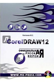 CorelDraw 12. Официальная русская версия: Руководство пользователя (+CD)