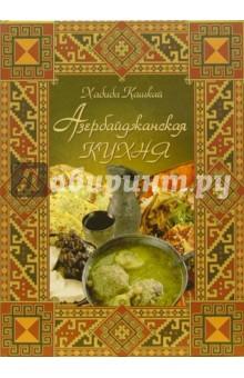 Азербайджанская кухня - Хабиба Кашкай