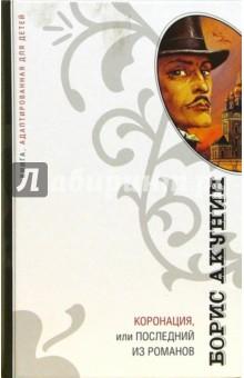 Коронация, или последний из романов: Роман
