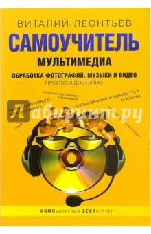 Самоучитель мультимедиа. Обработка фотографий, музыки и видео - Виталий Леонтьев