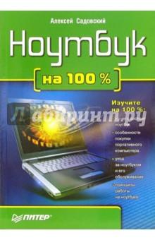 Ноутбук на 100 % - Алексей Садовский
