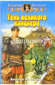 Тень великого канцлера: Фантастический роман - Владимир Пучков