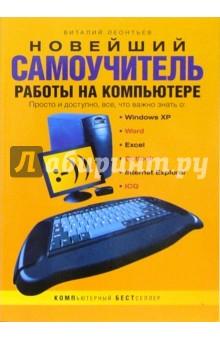 Новейший самоучитель работы на компьютере - Виталий Леонтьев