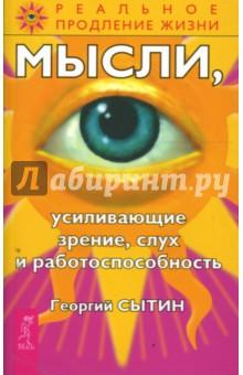 Мысли, усиливающие зрение, слух и работоспособность - Георгий Сытин