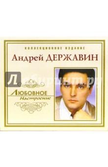 CD. Андрей Державин