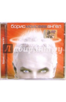 CD. Борис Моисеев Ангел