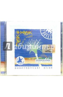 CD. Пикник Новоегипетские песни