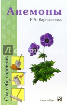 Анемоны - Римма Карписонова