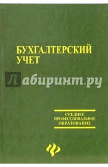 Бухгалтерский учет: Учебник - Ирина Богатая