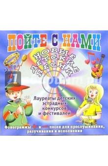CD. Волшебные песенки