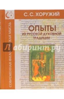 Опыты из русской духовной традиции - Сергей Хоружий