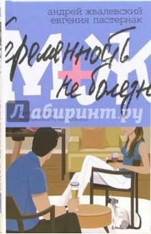 М+Ж. Противофаза. Беременность не болезнь: Романы - Жвалевский, Пастернак