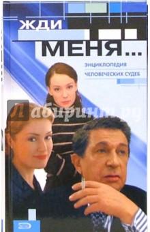 Жди меня...Энциклопедия человеческих судеб