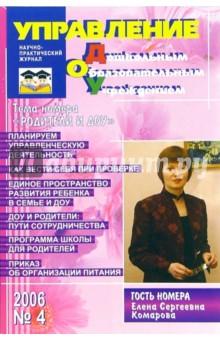 Управление ДОУ 2006 №4