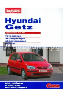 Hyundai Getz с двигателями 1,3i 1,6i. Устройство, эксплуатация, обслуживание, ремонт