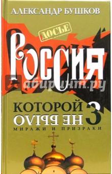 Россия, которой не было-3: Миражи и призраки - Александр Бушков
