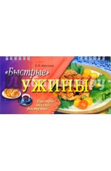 Быстрые ужины - Елена Анисина
