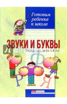 Звуки и буквы. Тетрадь для подготовки к школе детей 4-6 лет - Анна Белошистая