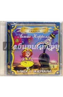CD. Алиса в Зазеркалье. Часть 2