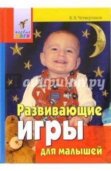 Развивающие игры для малышей. От года до трех лет - Кирилл Четвертаков