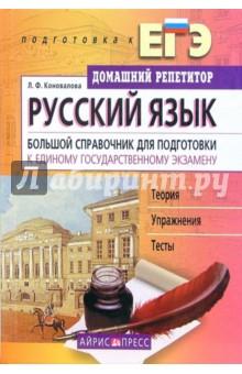 Русский язык. Большой справочник для подготовки к ЕГЭ - Коновалова, Коновалова