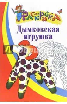 """Книга: """"Дымковская игрушка. Раскраска для детей 4-5 лет ..."""