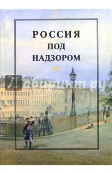 Россия под надзором: отчеты III Отделения 1827-1869: Сборник документов - Сидорова, Щербакова