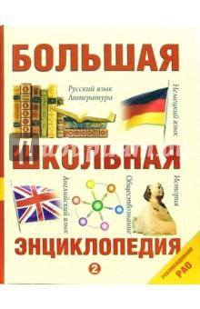 Большая школьная энциклопедия. Том 2 - Кузнецов, Рыжаков