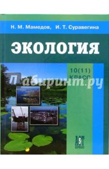 Экология: учебник для 10-11 классов - Мамедов, Суравегина