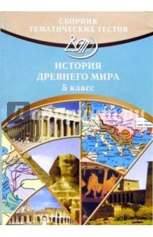 Сборник тематических тестов по истории Древнего мира. Для учащихся 5-х классов - Ольга Кишенкова