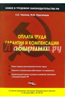 Оплата труда, гарантии и компенсации, новые правила - Сергей Чаннов