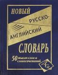 О. Алексеева: Новый русскоанглийский словарь: 50 000 слов