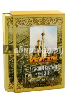 Духовные светочи Москвы. Храмы, люди, судьбы